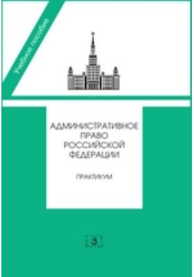 Административное право Российской Федерации: практикум