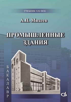 Промышленные здания: учебное пособие
