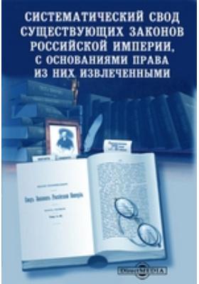 Систематический свод существующих законов Российской Империи, с основаниями права из них извлеченными