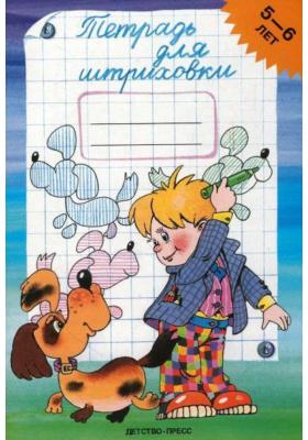 Тетрадь для штриховки. (5-6 лет)