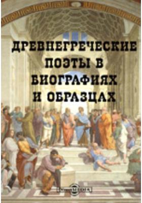 Древнегреческие поэты в биографиях и образцах