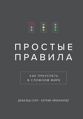 Простые правила : как преуспеть в сложном мире: научно-популярное издание