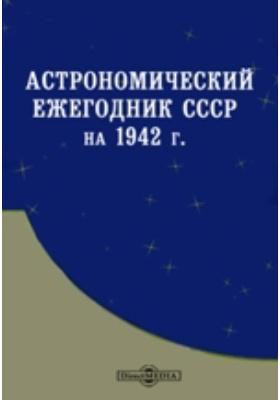 Астрономический ежегодник СССР на 1942 г. = Annuaire Astronomique de L'URSS pour l'an 1942