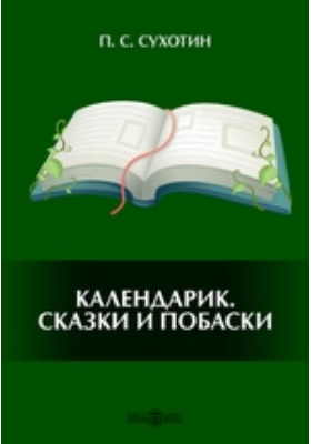 Календарик. Сказки и побаски: художественная литература