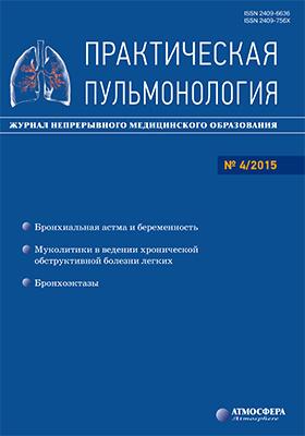 Практическая пульмонология : журнал непрерывного медицинского образования. 2015. № 4
