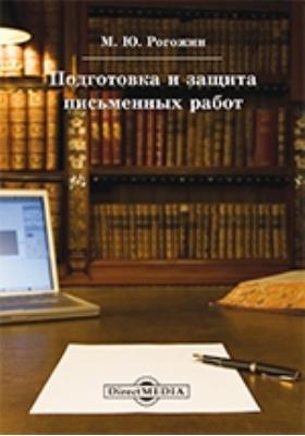 Подготовка и защита письменных работ : учебно-практическое пособие: учебное пособие