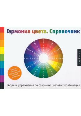 Гармония цвета. Справочник = Color Harmony Workbook : Сборник упражнений по созданию цветовых комбинаций
