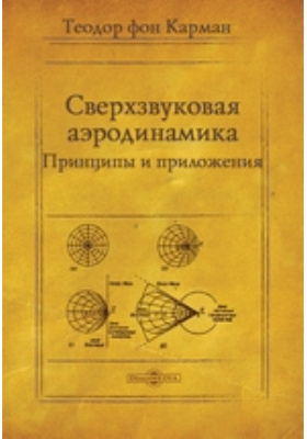 Сверхзвуковая аэродинамика : принципы и приложения