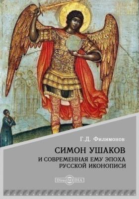 Симон Ушаков и современная ему эпоха русской иконописи