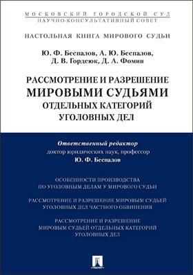 Рассмотрение и разрешение мировыми судьями отдельных категорий уголовных дел: учебно-практическое пособие