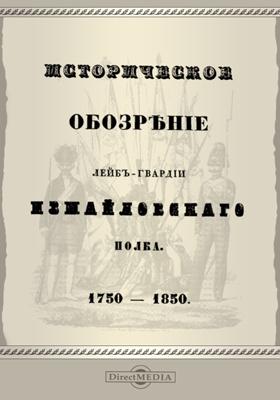 Историческое обозрение лейб-гвардии Измайловского полка. 1750 - 1850
