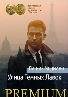 Улица Темных Лавок: роман: роман