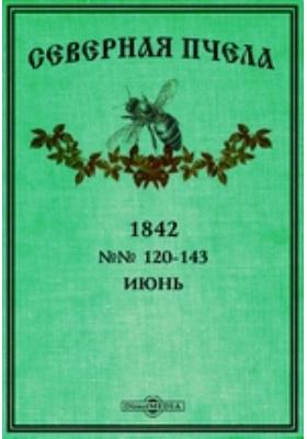Северная пчела. 1842. №№ 120-143, Июнь