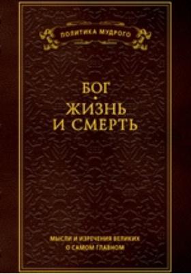 Мысли и изречения великих о самом главном: в 3 т. Бог. Жизнь и смерть