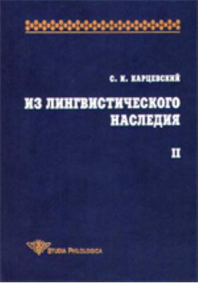 Из лингвистического наследия. Т. II