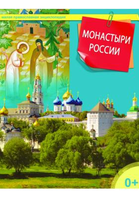 Монастыри России: духовно-просветительское издание