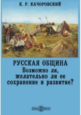 Русская община. Возможно ли, желательно ли ее сохранение и развитие?: очерк