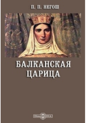 Балканская царица: художественная литература