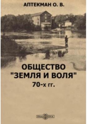 """Общество """"Земля и воля """" 70-х гг.: документально-художественная литература"""