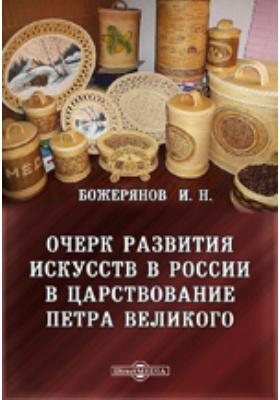 Очерк развития искусств в России в царствование Петра Великого
