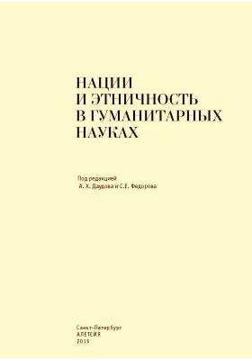 Нации и этничность в гуманитарных науках: сборник материалов