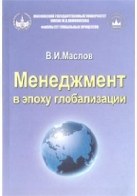 Менеджмент в эпоху глобализации: сборник статей