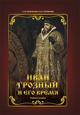 Иван Грозный и его время: учебное пособие
