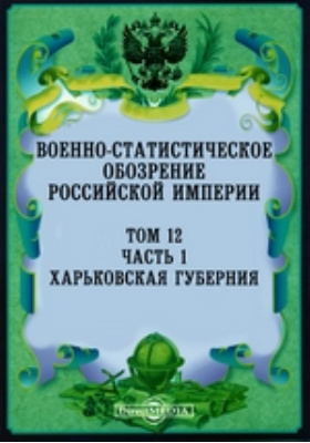 Военно-статистическое обозрение Российской Империи. Т. 12, Ч. 1. Харьковская губерния