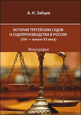 История третейских судов и судопроизводства в России (XIV — начало XX века): монография