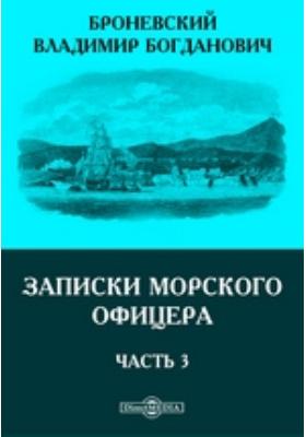 Записки морского офицера, Ч. 3