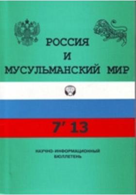 Россия и мусульманский мир. 2013. № 7