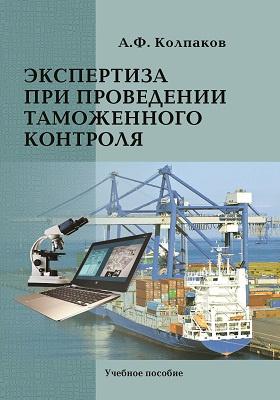 Экспертиза при проведении таможенного контроля: учебное пособие