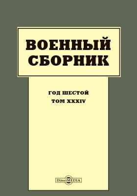 Военный сборник: журнал. 1863. Т. 34
