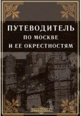 Путеводитель по Москве и её окрестностям