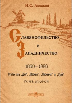 Сочинения 1860-1886. Статьи из