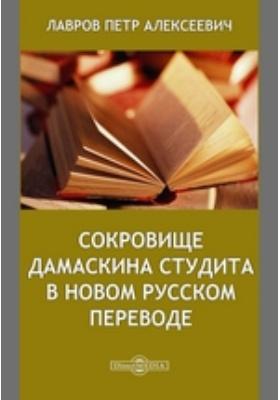 Сокровище Дамаскина Студита в новом русском переводе