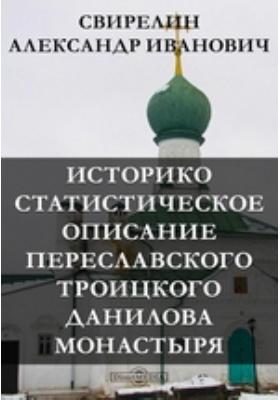 Историко-статистическое описание Переславского Троицкого Данилова монастыря