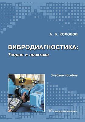 Вибродиагностика : теория и практика: учебное пособие