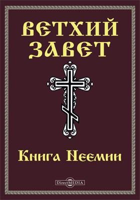 Ветхий завет : Книга Неемии (Неем)