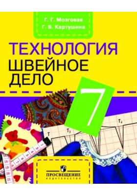 Технология. Швейное дело. 7 класс : Учебник для специальных (коррекционных) образовательных учреждений VIII вида