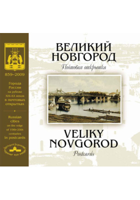 Великий Новгород на рубеже XIX-XX веков. Почтовая открытка : Альбом