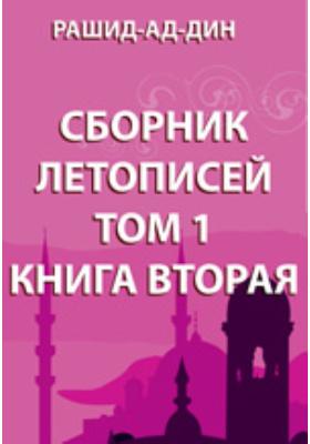 Сборник летописей. Т. I, Книга II