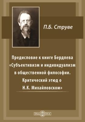 Предисловие к книге Бердяева