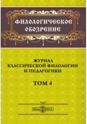 Филологическое обозрение. Журнал классической филологии и педагогики: журнал. 1893. Т. 4
