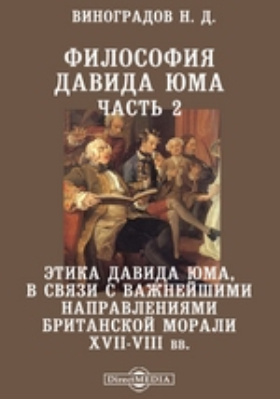 Философия Давида Юма, Ч. 2. Этика Давида Юма, в связи с важнейшими направлениями британской морали XVII-VIII вв