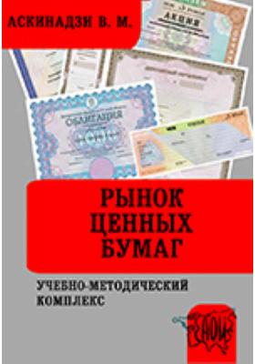 Рынок ценных бумаг: учебно-методический комплекс