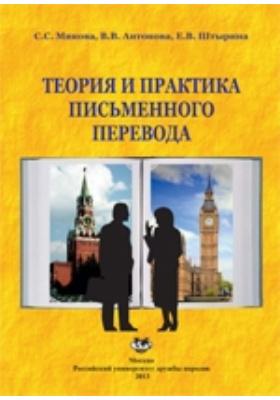 Теория и практика письменного перевода: учебное пособие