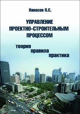 Управление проектно-строительным процессом : (теория, правила, практика): учебное пособие
