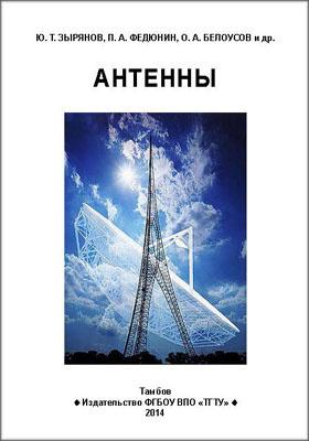 Антенны: учебное пособие