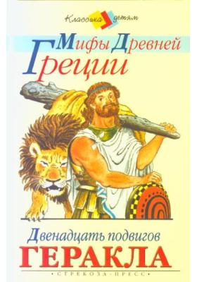 Золотое руно. Двенадцать подвигов Геракла : Мифы Древней Греции